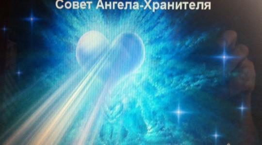 Совет Ангела-Хранителя