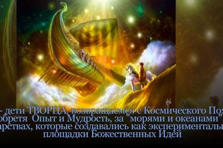 Созвездие Геракл. Матрица Души