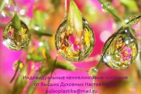Ченнелинг-прогноз на октябрь 2016г. Элоя через Татьяну Егорову.