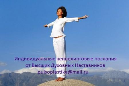 Ченнелинг – послание «Отпустите все!». Элоя через Татьяну Егорову
