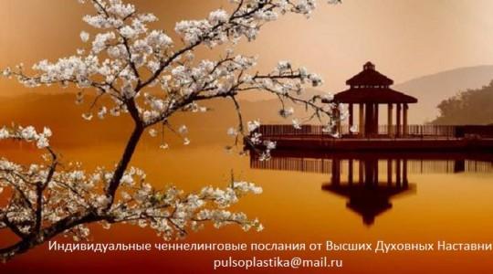Ченнелинг-прогноз на неделю с 3 по 9 октября 2016г. Эллоя через Татьяну Егорову