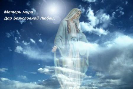 Матерь Мира. Дар Безусловной Любви