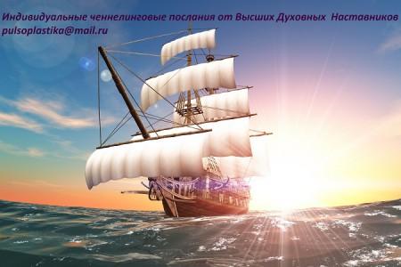 Ченнелинг прогноз на 2017 год через Татьяну Егорову