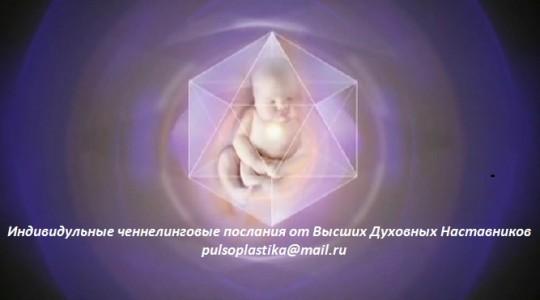Ченнелинг - послание  об истине рождения Христа через Татьяну Егорову