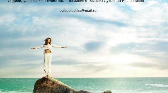 Ченнелинг прогноз на февраль 2017 года через Татьяну Егорову